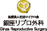 医療法人社団マイクロ会 銀座リプロ外科